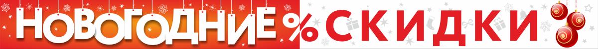 Новогодние скидки на все до 90%!